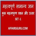 GK Question and Answer In Hindi Set 1 - AffairsGuru