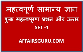 GK Question and Answer In Hindi Set 1