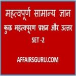 GK Question and Answer In Hindi Set 2 - AffairsGuru