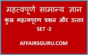 GK Question and Answer In Hindi Set 2