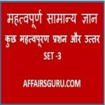 GK Question and Answer In Hindi Set 3 - AffairsGuru