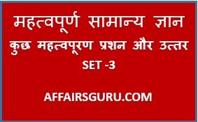 GK Question and Answer In Hindi Set 3