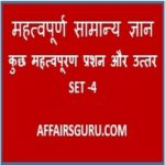 GK Question and Answer In Hindi Set 4-AffairsGuru