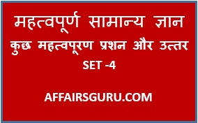 GK Question and Answer In Hindi Set 4