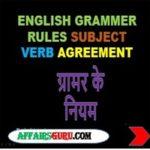 English Grammar Rules Subject Verb Agreement - SSC, Bank Exams AffairsGuru