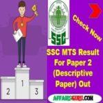 SSC MTS Result For Paper 2(Descriptive Paper) AffairsGuru