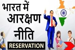 Caste Based Reservation In India