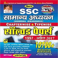 SSC Kiran Publication GA Chapterwise Book Cover Page