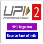 What is UPI 2.0 and its feature