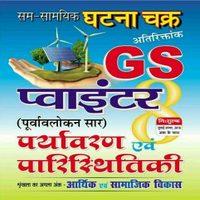 Environmental Science Book PDF in Hindi : Ghatna Chakra EVS PDF