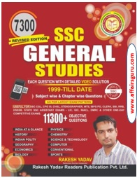 Rakesh Yadav GS Book PDF Download (General Studies Chapterwise)