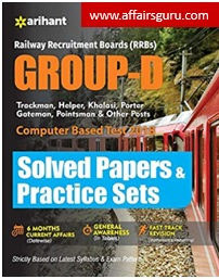 Arihant RRB Group D Solved Paper & Practice Sets Cover