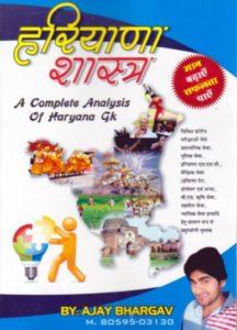 Haryana GK by Ajay bhargav pdf