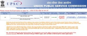 UPSC Apply Page