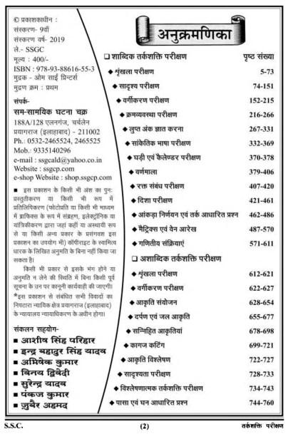 SSC Reasoning Content Ghatna Chakra Content