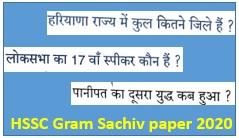 Haryana Gram Sachiv Paper 2020